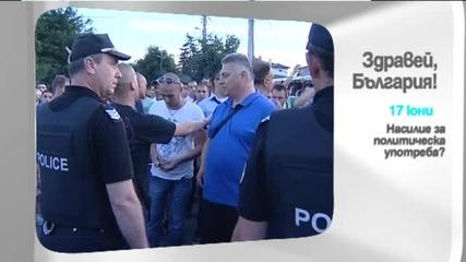 """В сряда в """"Здравей, България"""" очаквайте"""