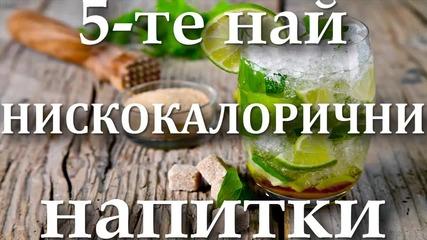 5-те най нискокалорични напитки