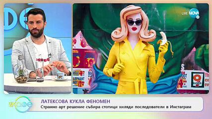 """Латексова кукла феномен - """"На кафе"""" (26.01.2021)"""