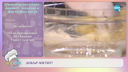 Рецептата днес: Агнешки пай и Панетоне със солен карамел и шоколад - На кафе (30.04.2021)