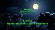 Енигма - Притегателната сила на любовта