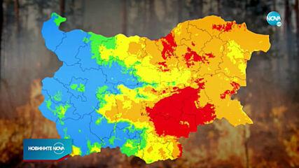 Сериозен риск от пожари в 13 области на страната