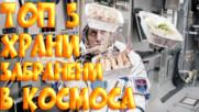 Топ 5 храни забранени в космоса! Вижте защо!