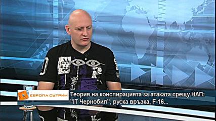 """Теория на конспирацията за атаката срещу НАП: """"IT Чернобил"""", руска връзка, F-16."""