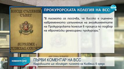ВСС ще обсъди писмото на Лаура Кьовеши следващата седмица
