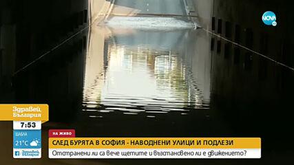 Наводнени улици и подлези след бурята в София