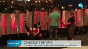 Протести след първите екзитпол резултати от изборите в Беларус
