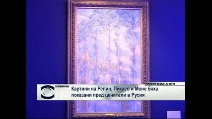 Картини на Репин, Пикасо и Моне бяха показани пред ценители в Русия