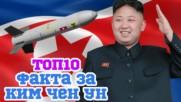 Топ 10 странни факти за диктатора на Северна Корея Ким Чен Ун