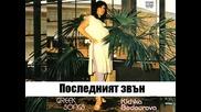 Кичка Бодурова - Последният Звън / The last ring