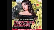 Радостина Паньова - по друм одам