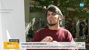 СОЦИАЛЕН ЕКСПЕРИМЕНТ: Глухи хора в опит да общуват със съгражданите си