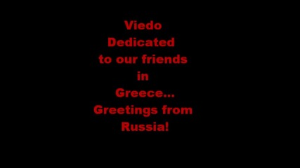 Dedicated To Greece From Russia