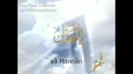 Dokazatelstvo Che Ima Allah 99 Names