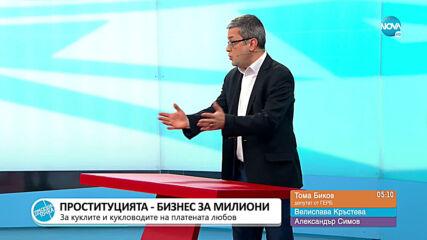 """""""Пресечна точка"""": За опашките за ваксина, проституцията и играта нa Мария Бакалова"""