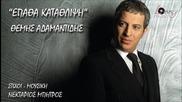 Превод * Themis Adamantidis - Epatha Katathlipsi - New Song 2014