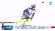 Прекрасно: Алберт Попов с 9-о време в Шладминг