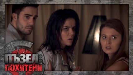Пъзел: Похитени - Епизод 5