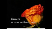 Блага Димитрова - Гонг