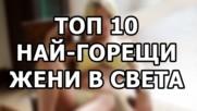 Топ 10 най-горещи жени в света