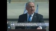 """По време на първата си визита в Израел, Барак Обама обеща """"вечен съюз"""" между САЩ и Израел"""