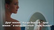 Въпрос на чест Seref Meselesi еп.1-2част Руски суб. Турция с Керем Бурсин
