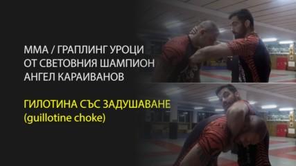 Мма / Граплинг Урок От Световния Шампион Ангел Караиванов - Гилотина Със Задушаване