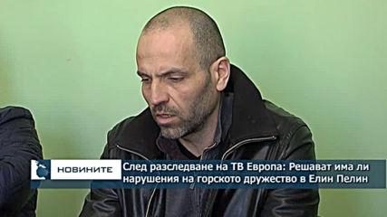 След разследване на ТВ Европа: Решават има ли нарушения на горското дружество в Елин Пелин