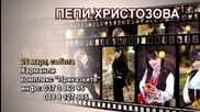 Пепи Христозова - 26.03.2016-реклама