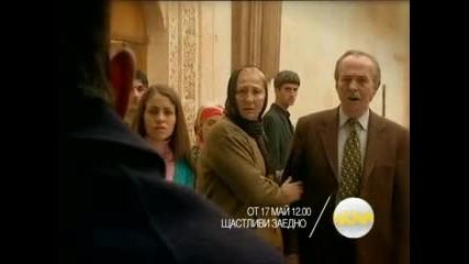 Щастливи заедно започва на 17 май от 12 ч. - реклама по Нова Телевизия