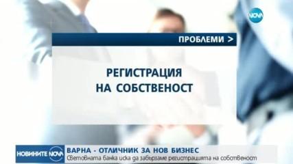 Варна е най-добрият град за старт на нов бизнес в България