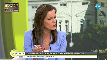 Десислава Атанасов: Служебният кабинет играе ролята на предизборен щаб на Радев