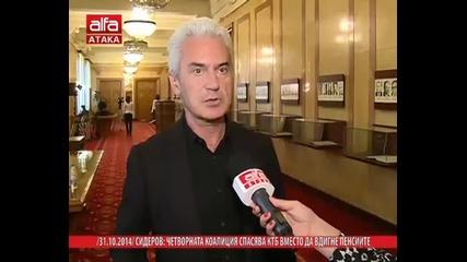 /31.10.2014/ Сидеров: Четворната коалиция спасява Ктб вместо да вдигне пенсиите