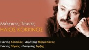 Гръцко за ценители - 12 песни на Мариос Токас*