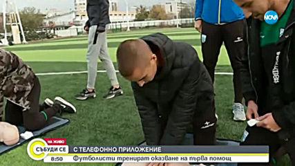 С телефонно приложение: Футболисти тренират оказване на първа помощ