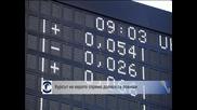 Курсът на еврото спрямо долара се повиши
