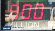 ОГРОМЕН ДЖАКПОТ: Близо 1 млрд. долара чакат новия си притежател в САЩ