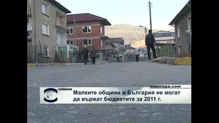 Малките общини в България не могат да вържат бюджетите за 2011 г.