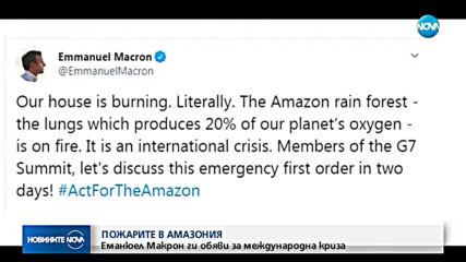 Макрон: Горските пожари в Амазония са международна криза