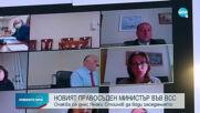 Първо заседание на Янаки Стоилов във Висшия съдебен съвет