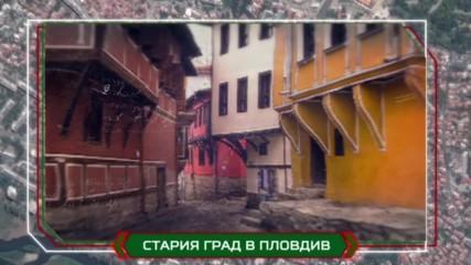 Стария град в Пловдив. Част от филма