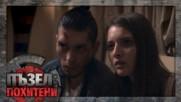Пъзел: Похитени - Епизод 10