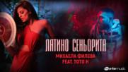 Mihaela Fileva feat. ToTo H - Латино сеньорита (Official video)
