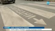 Край на цветните пешеходни пътеки
