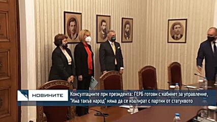 """ГЕРБ готови с кабинет за управление, """"Има такъв народ"""" няма да се коалират с партии от статуквото"""