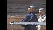 Барак Обама влезе в ролята на турист по време на посещението си в древния град Петра