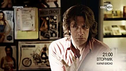 """""""Карай бясно"""" (премиера) на 17 ноември, вторник от 21.00 ч. по KINO NOVA"""