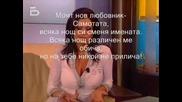 Преслава - Моят Любовник + Текст