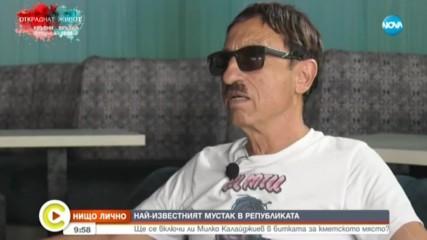 ''НИЩО ЛИЧНО'': Ще се включи ли Милко Калайджиев в битката за кметското място?