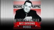 New! Vasilis Karras _ Kati parapano (new 2013) [hq]